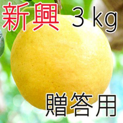 【贈答用】新興3kg