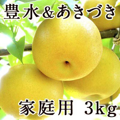 【家庭用】梨アソート 豊水&あきづき 3kg
