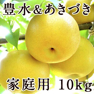 【家庭用】梨アソート 豊水&あきづき 10kg