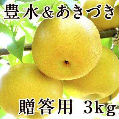 【贈答用】梨アソート 豊水&あきづき 3kg
