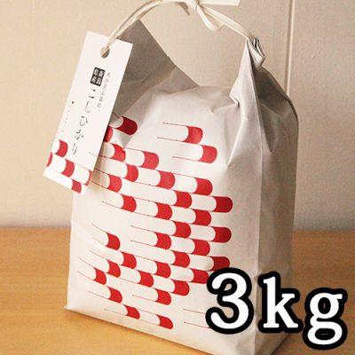 新潟産コシヒカリ 3kg