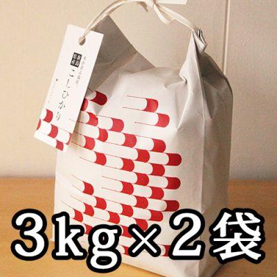 新潟産コシヒカリ 6kg(3kg×2袋)