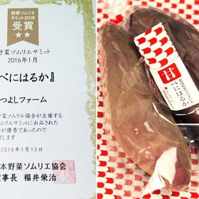 「野菜ソムリエサミット」受賞