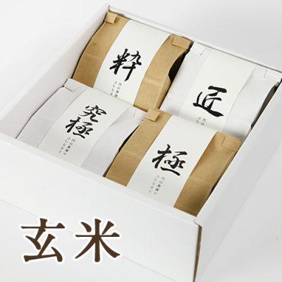 新潟産コシヒカリ ギフトセット(玄米)