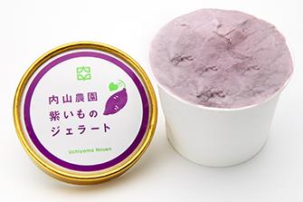 4.紫いも