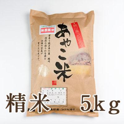 柏崎 鵜川産コシヒカリ「あやこ米」精米5kg