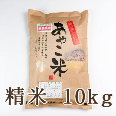 柏崎 鵜川産コシヒカリ「あやこ米」精米10kg