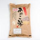 令和2年度米 柏崎 鵜川産コシヒカリ「あやこ米」(棚田栽培・はざ掛け)
