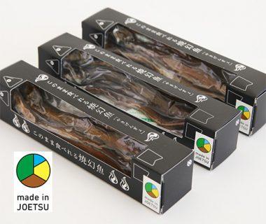 上越産 焼幻魚(ゲンゲ)