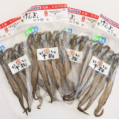 幻魚(干物)6尾入り 4袋