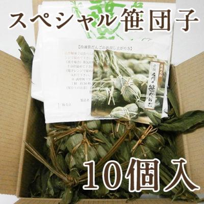 スペシャル笹団子10個セット