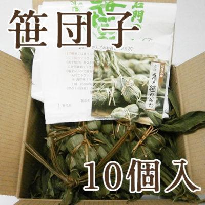 笹団子10個セット