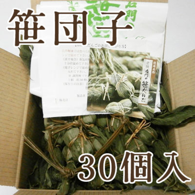 笹団子30個セット