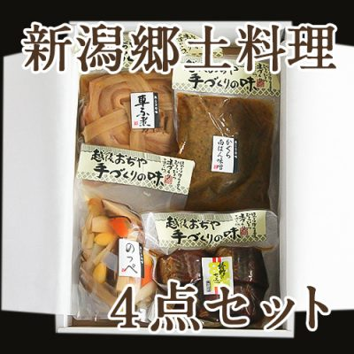 新潟郷土料理 4点セット