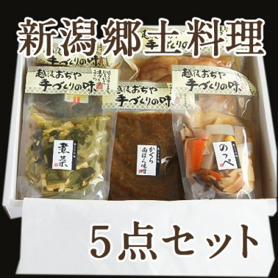 新潟郷土料理 5点セット