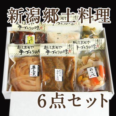 新潟郷土料理 6点セット