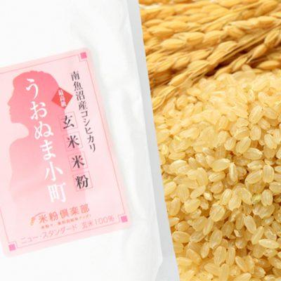玄米米粉「うおぬま小町」