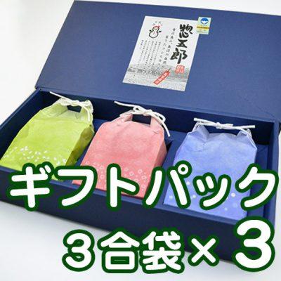 魚沼産 惣五郎米コシヒカリ 精米3合袋×3