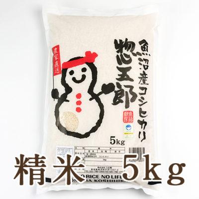 魚沼産 惣五郎米コシヒカリ 精米5kg