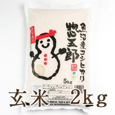 魚沼産 惣五郎米コシヒカリ 玄米2kg