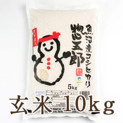 魚沼産 惣五郎米コシヒカリ 玄米10kg