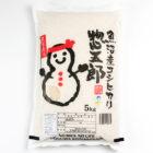 令和2年度米 魚沼産 棚田栽培 惣五郎米コシヒカリ(特別栽培米・従来品種)