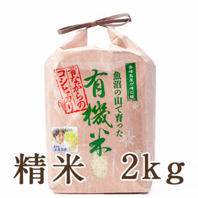 魚沼産コシヒカリ「魚沼の山で育った有機米」(JAS認証有機栽培米・従来品種)精米2kg