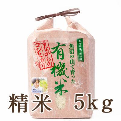 魚沼産コシヒカリ「魚沼の山で育った有機米」(JAS認証有機栽培米・従来品種)精米5kg