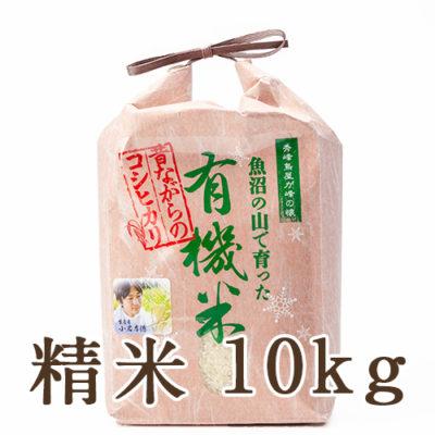魚沼産コシヒカリ「魚沼の山で育った有機米」(JAS認証有機栽培米・従来品種)精米10kg