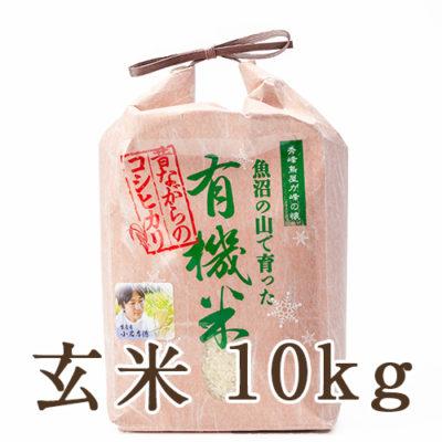 魚沼産コシヒカリ「魚沼の山で育った有機米」(JAS認証有機栽培米・従来品種)玄米10g
