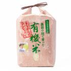 令和2年度米 魚沼産 棚田栽培コシヒカリ(JAS認証有機栽培米・従来品種)