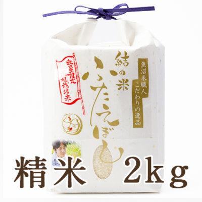 魚沼産ふたえぼし(特別栽培)精米2kg