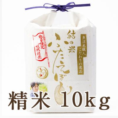 魚沼産ふたえぼし(特別栽培)精米10kg