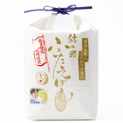 令和2年度米 魚沼産ふたえぼし(特別栽培米)
