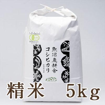 魚沼産コシヒカリ(有機JAS認証米)精米5kg