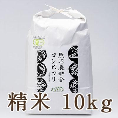 魚沼産コシヒカリ(有機JAS認証米)精米10kg