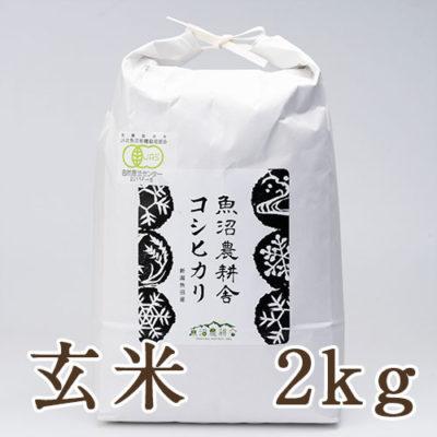 魚沼産コシヒカリ(有機JAS認証米)玄米2kg