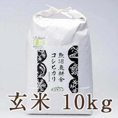 魚沼産コシヒカリ(有機JAS認証米)玄米10kg
