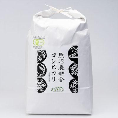 令和2年度米 魚沼産コシヒカリ(有機JAS認証米)