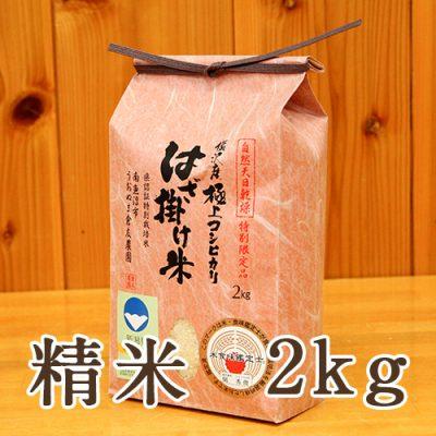 塩沢産 はざ掛け米 コシヒカリ 精米2kg