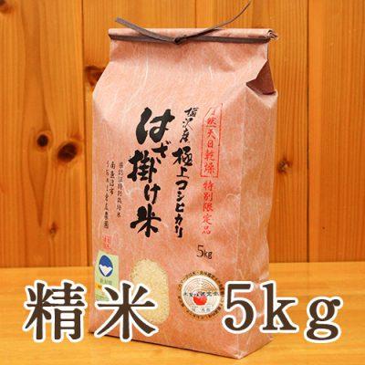 塩沢産 はざ掛け米 コシヒカリ 精米5kg