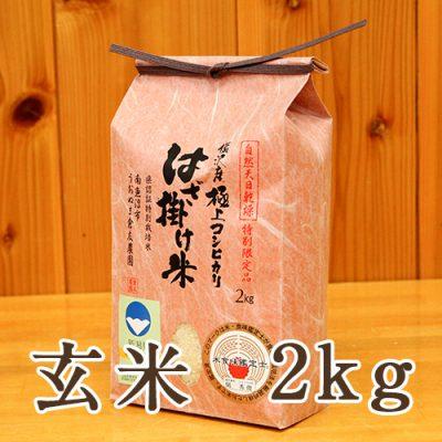 塩沢産 はざ掛け米 コシヒカリ 玄米2kg