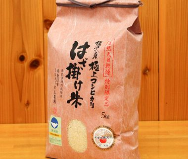 29年度新米 南魚沼 塩沢産 はざ掛け米 コシヒカリ(特別栽培米)