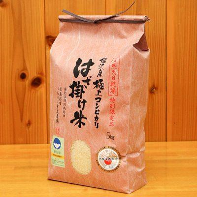 30年度米 南魚沼 塩沢産 はざ掛け米 コシヒカリ(特別栽培米)