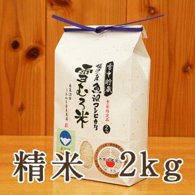 塩沢産 雪むろ米 コシヒカリ 精米2kg