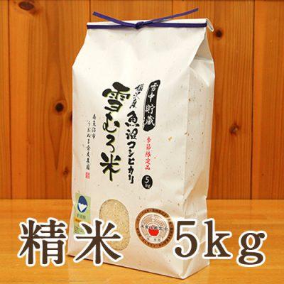 塩沢産 雪むろ米 コシヒカリ 精米5kg