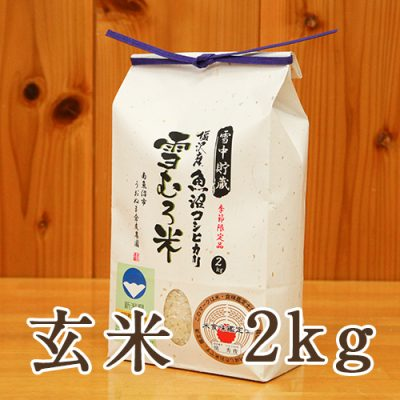 塩沢産 雪むろ米 コシヒカリ 玄米2kg