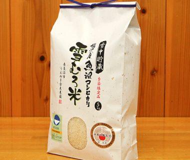 30年度米 南魚沼 塩沢産 雪むろ米 コシヒカリ(特別栽培米)