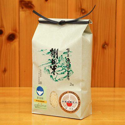 令和2年度米 南魚沼 塩沢産 棚田米 コシヒカリ(特別栽培米)