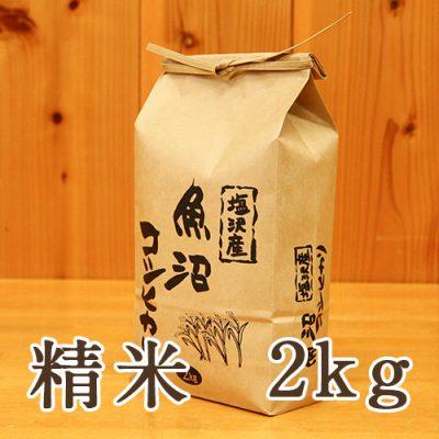 塩沢産 コシヒカリ 精米2kg